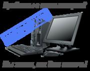 Качественный ремонт компьютеров и ноутбуков. Заправка картриджей.