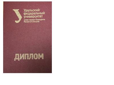 Высшее образование дистанционно в УрФУ Темиртау объявление  Картинки