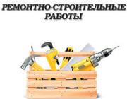 Ремонтно строительные услуги . Качественно по разумным ценам.